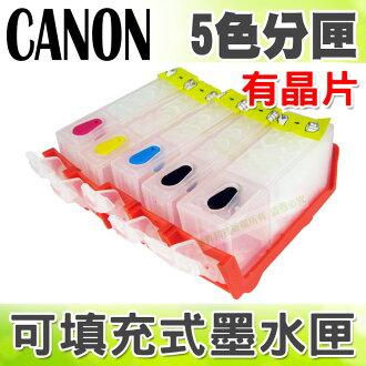 【黑色防水】CANON PGI-750+CLI-751 五色(一黑防水) 填充式墨水匣 空匣+晶片+100cc墨水組 MG5470/MG5570/MX727/MX927/IP7270 /IX6770