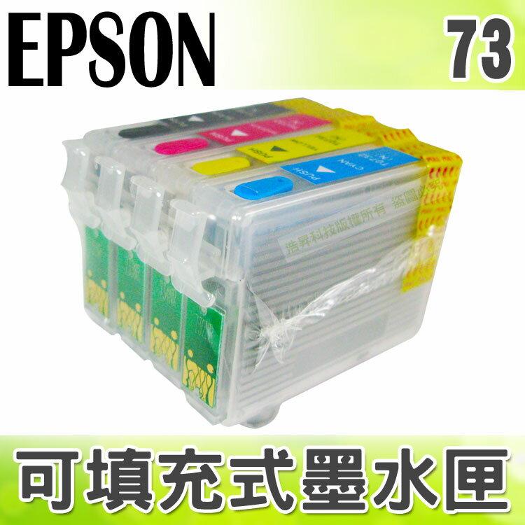 ~浩昇科技~EPSON 73 填充式墨水匣 100CC墨水組  C79 C90 CX390