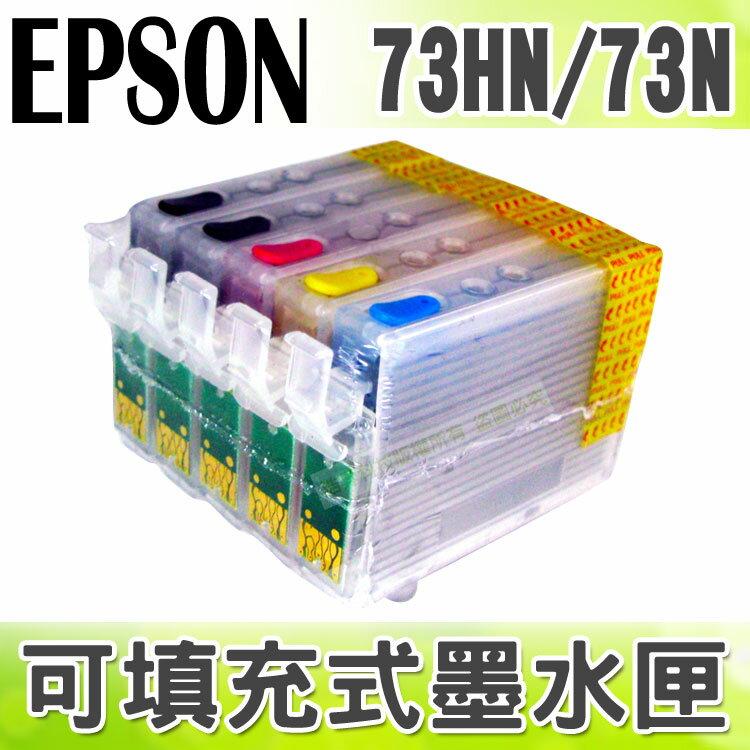 【浩昇科技】EPSON 73HN+73N 五色 填充式墨水匣+100cc墨水組 適用 TX110/TX510FN/C110/T30/T40W