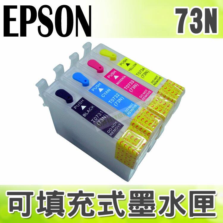 【浩昇科技】EPSON 73N 填充式墨水匣+100CC墨水組 適用 T20/T21/T40W/TX100/TX200/TX300F