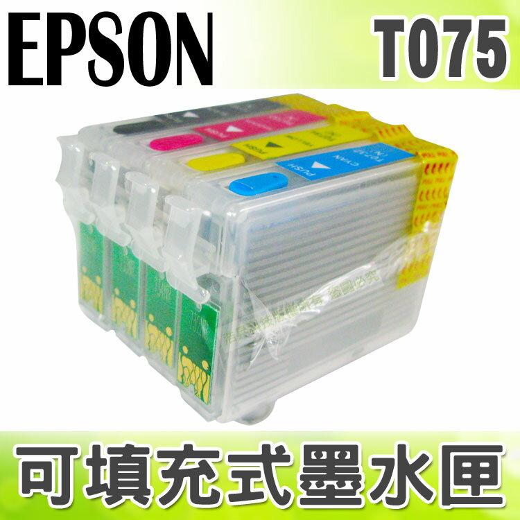 【浩昇科技】EPSON T075 填充式墨水匣+100CC墨水組 適用 C59/C59mini/CX2900/CX2900mini