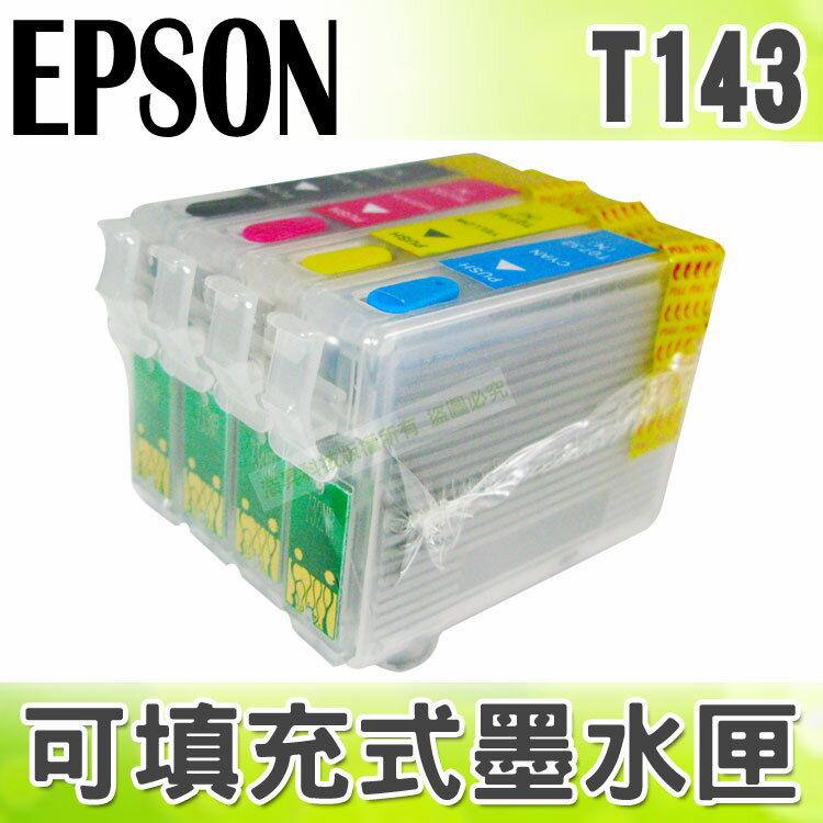 【浩昇科技】EPSON T143 填充式墨水匣+100CC墨水組 適用 WF-7011/WF-7511/WF-7521/WF-3521