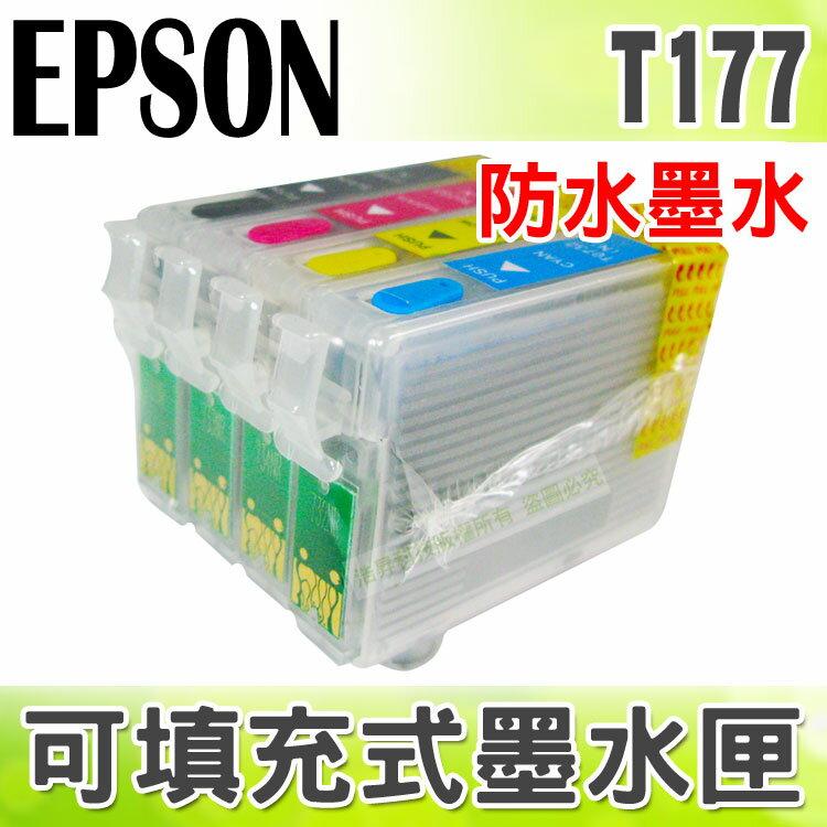 【防水墨水】EPSON 177 填充式墨水匣(空匣)+100cc墨水組 適用XP-30/XP-102/XP-202/XP-302/XP-402