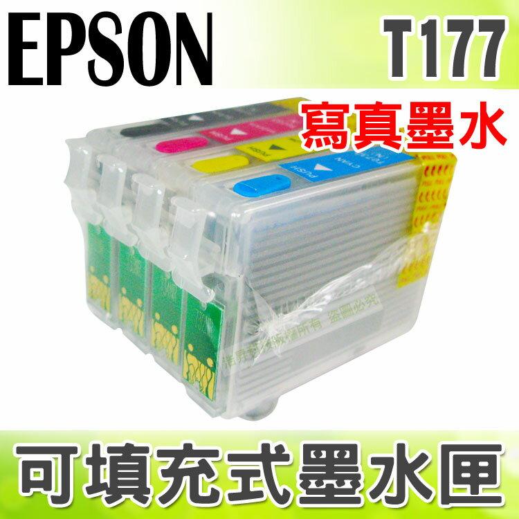 【寫真墨水】EPSON 177 填充式墨水匣+100cc墨水組 適用XP-30/XP-102/XP-202/XP-302/XP-402