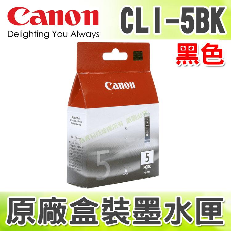 【浩昇科技】CANON PGI-5BK / PGI-5 黑色 原廠盒裝墨水匣 適用於 iP4200/iP4300/iP4500/iX4000/iX5000/MP510/MP520/MX700/MP530/iP3300/iP3500
