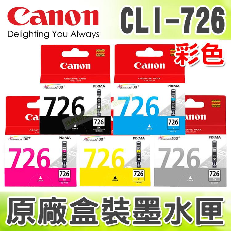 【浩昇科技】CANON CLI-726 彩色 原廠盒裝墨水匣 適用於 MG5270/MG5370/MX886/MX897/iX6560/iP4870/iP4970/MG6170/MG6270