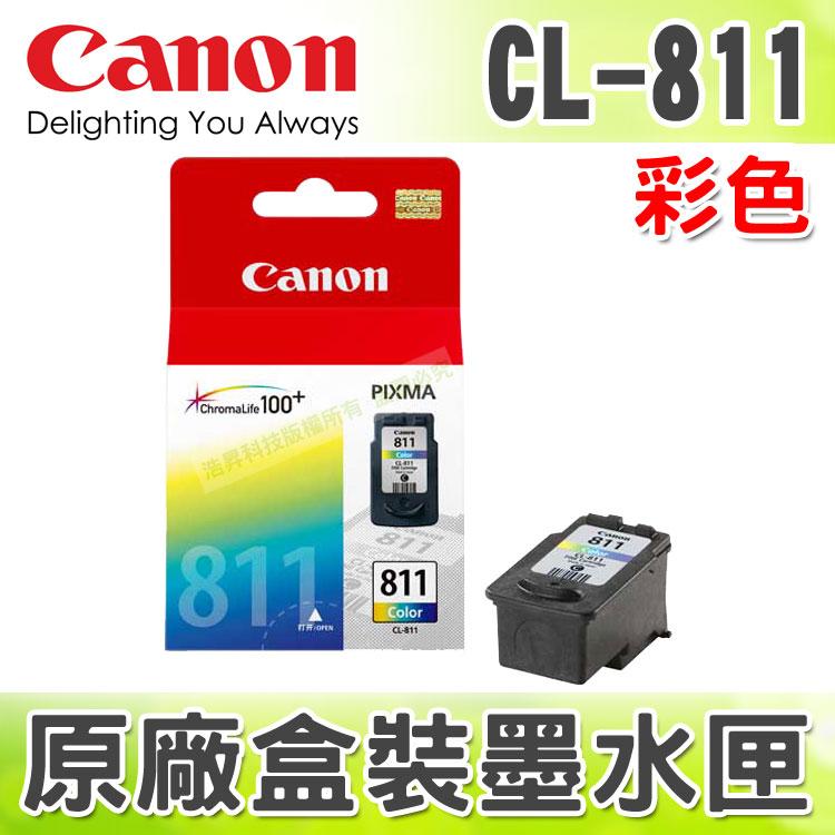 【浩昇科技】CANON CL-811 彩色 原廠盒裝墨水匣 適用於 iP2770/MP268/MP258/MP276/MP287/MP486/MP496/MX328/MX338/MX347/MX357..