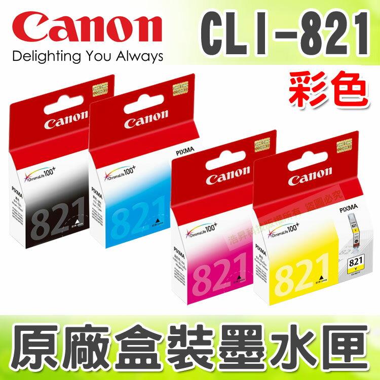 【浩昇科技】CANON CLI-821 彩色 原廠盒裝墨水匣 適用於 iP3680/iP4680/iP4760/MP545/MP568/MP638/MX868/MX876