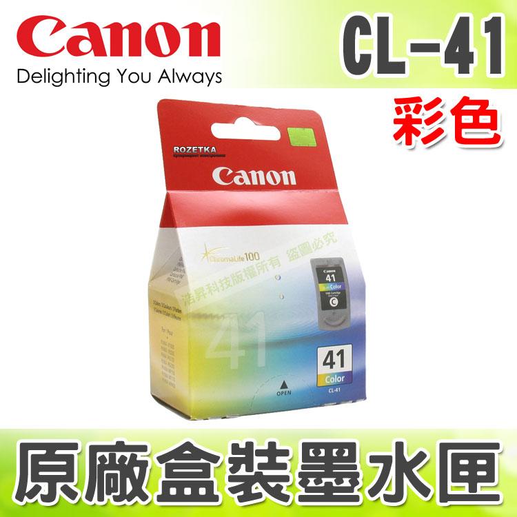 【浩昇科技】CANON CL-41 彩色 原廠盒裝墨水匣 適用於 iP1880/iP1980/iP1200/iP1300/iP1700/MP150/MP160/MP170/MP180/MP450/MP145/MP198/MX308/MX31