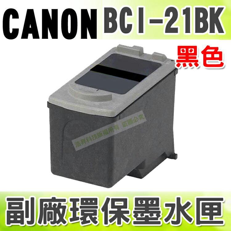 CANON BCI-21BK 黑 環保墨水匣 適用 2000SP/2100SP/4000/4100/4200/4200SP/4300/4310SP/4550/4650/5000/5100/5500T/..
