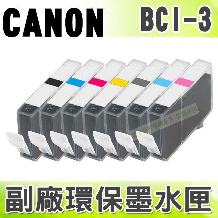 【浩昇科技】CANON BCI-3 環保墨水匣 適用 i550/i850/i6100/i6500/MPC400/S520/S530D/S600/S750/S6300/BJC-3000/6000/610..