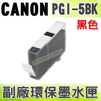 CANON PGI-5BK 黑 環保墨水匣 適用 MP510/MP520/MP530/MX700/IP3300/IP3500/IP4200/IP4300/IP4500/IX4000/IX5000