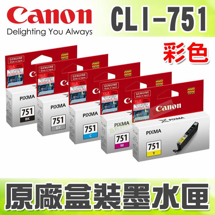 【浩昇科技】CANON CLI-751 彩色 原廠盒裝墨水匣