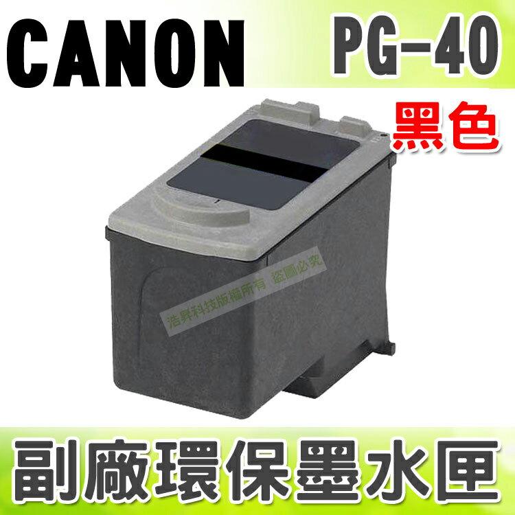 CANON PG~40 黑 環保墨水匣  IP1880 IP1980 IP1200 IP1