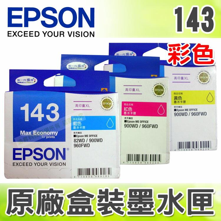 【浩昇科技】EPSON T143 / 143 彩色 原廠高印量盒裝墨水匣→ME 900WD/960FWD/82WD/940FW/WF-7011/7511/7521/3521/3541