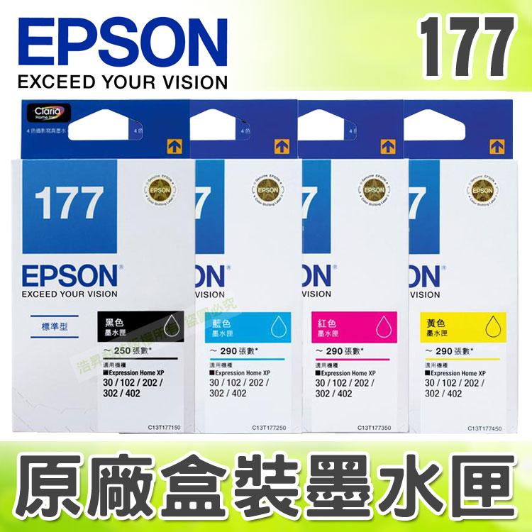 【浩昇科技】EPSON 177 / T177 原廠盒裝墨水匣→XP-30/102/202/302/402/225/422