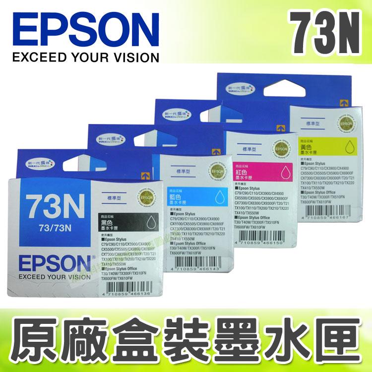 ~浩昇科技~EPSON 73N  73 盒墨水匣 T、TX系列 C、CX系列