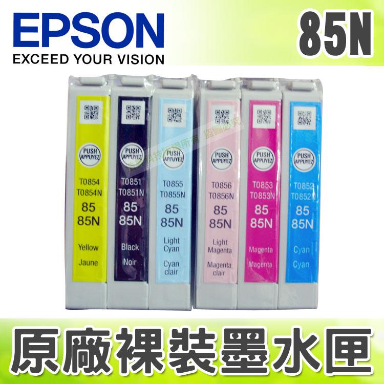 【浩昇科技】EPSON 85N/NO.85N 原廠裸裝墨水匣→1390