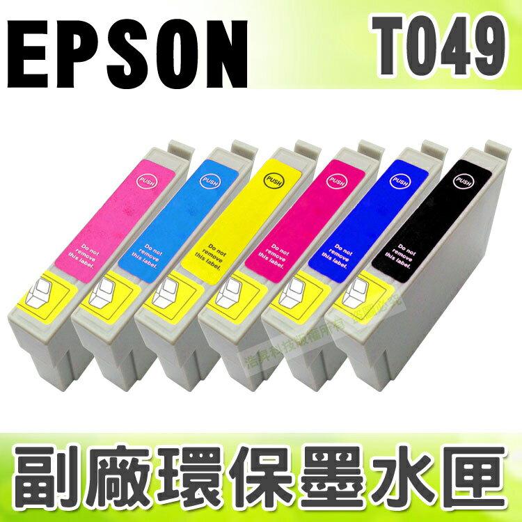 【浩昇科技】EPSON T049 環保墨水匣 適用 R210/R230/R310/R350/RX510/RX630/RX650