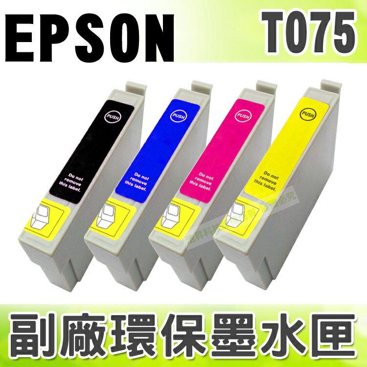 【浩昇科技】EPSON T075 環保墨水匣 適用 C59/CX2900