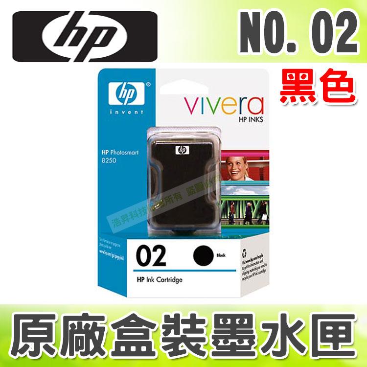 【浩昇科技】HP NO.02 / 02 黑色 原廠盒裝墨水匣 適用於 3110/3310/8230/C5180/C6180/C7180/C7280/C8180/D6160/D7160/D7260/D7360/D7460