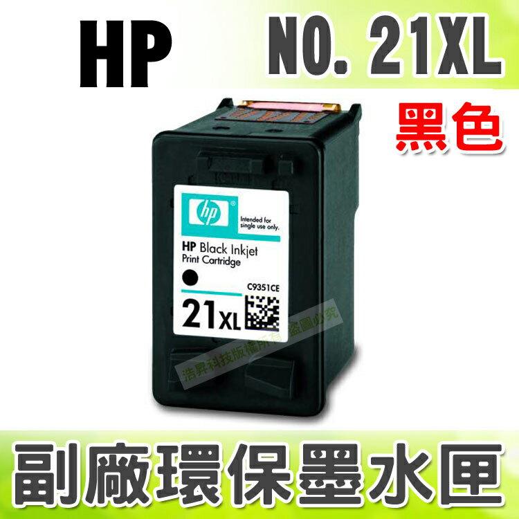 【浩昇科技】HP NO.21 XL / C9351CA 黑 環保墨水匣 適用 DJ3920/3940/D1460/D2360/D2460/F370/F380/F2180/F4185/PSC1410/1..