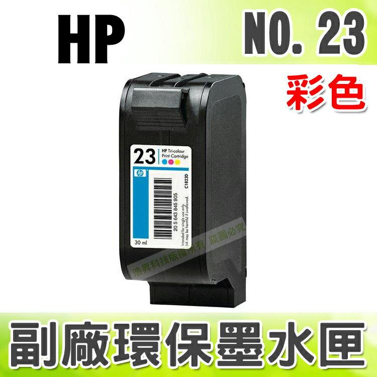 【浩昇科技】HP NO.23 / C1823DA 彩 環保墨水匣 適用 DJ710/720/810/830/880/890/895/1120/1125