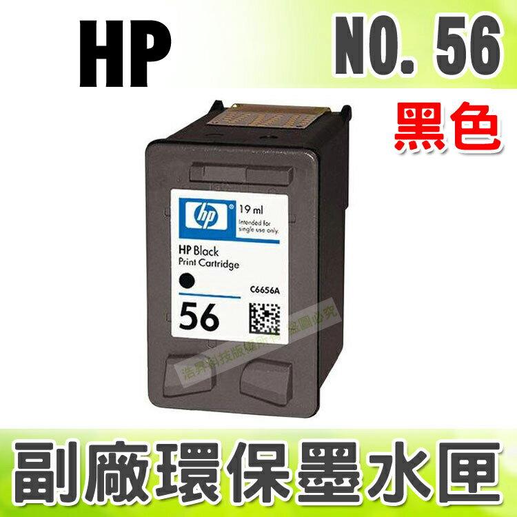 【浩昇科技】HP NO.56 / C6656AA 黑 環保墨水匣 適用 5550/450/9650/9680/5160/5652/5510/4110/6110/4255/5610/1110