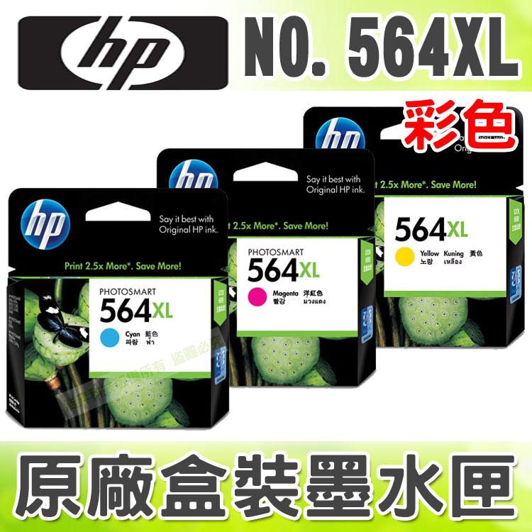 【浩昇科技】HP NO.564XL/564 XL 彩色 原廠墨水匣 適用 D5460/C5380/C6380/C390a/C309g/B109n/B109a/B209a