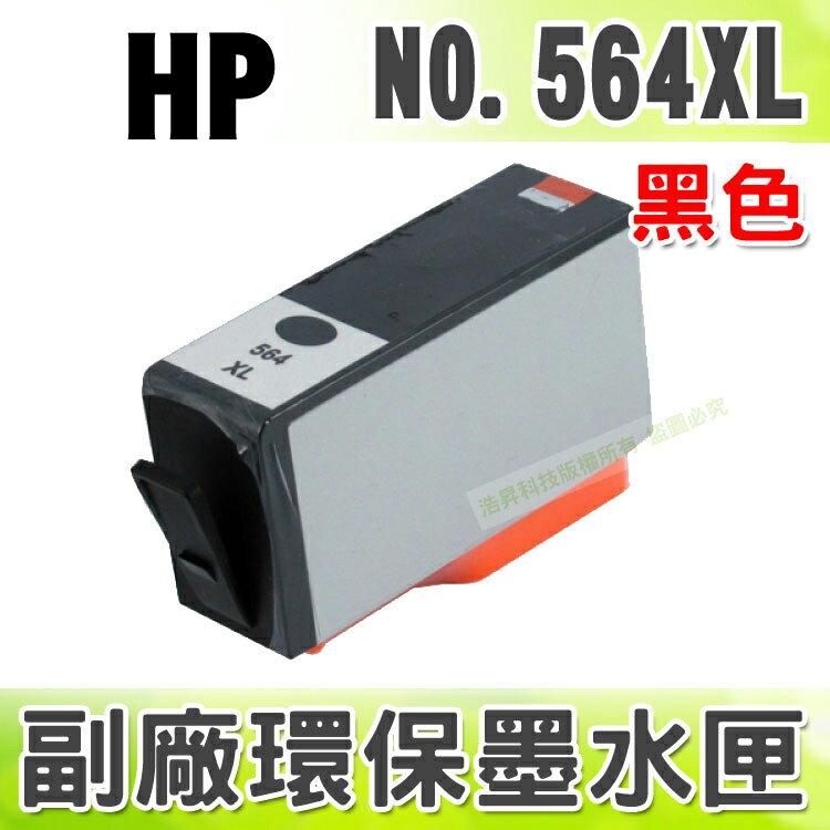 【浩昇科技】HP NO.564XL/564 XL 黑色 環保墨水匣 適用 D5460/C5380/C6380/C390a/C309g/B109n/B109a/B209a