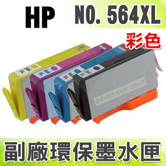 【浩昇科技】HP NO.564XL/564 XL 彩色 環保墨水匣 適用 D5460/C5380/C6380/C390a/C309g/B109n/B109a/B209a