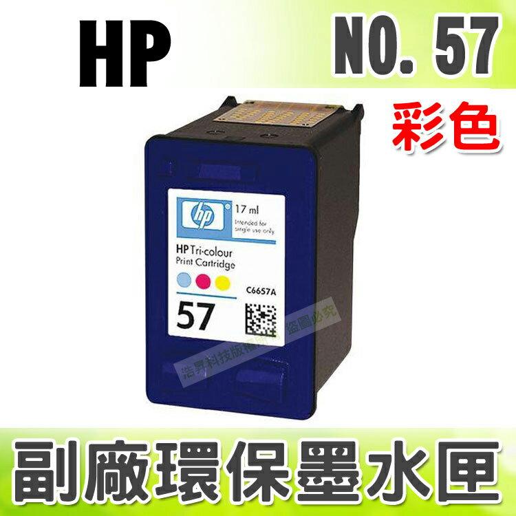 ~浩昇科技~HP NO.57  C6657A 彩 環保墨水匣  5550 450 9650