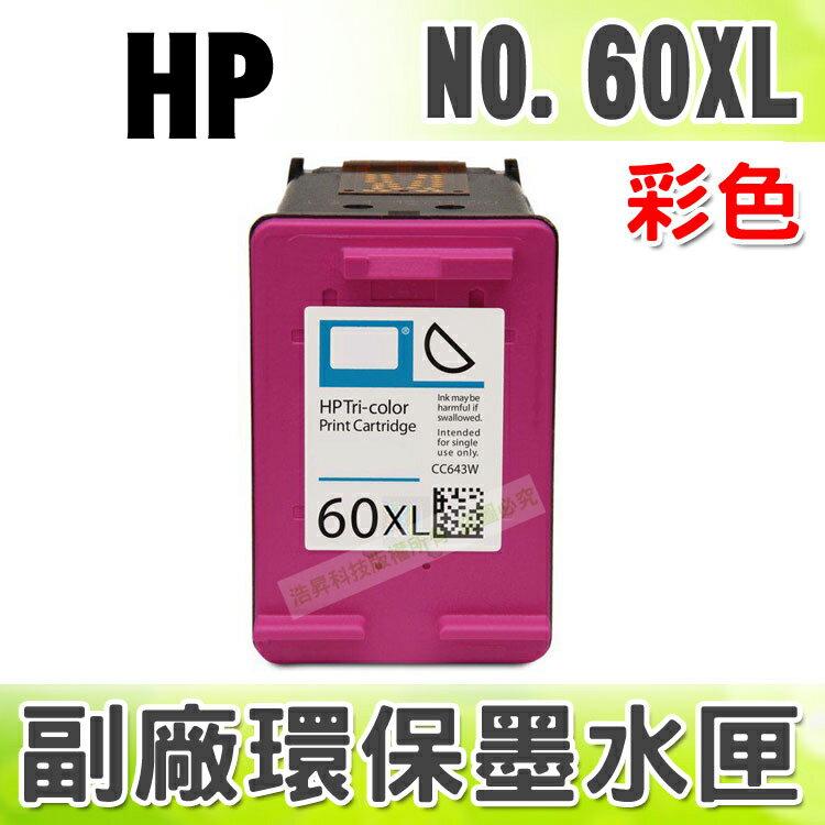 【浩昇科技】HP NO.60 XL / CC643WA 彩 環保墨水匣 適用 D1660(CB767A)/D2560(CB671A)/D2660(CH366A)/D5560(CB774A)/F2410(CB742A)/F2480(CB730A)/F4280(CB656A)/F4480(CB745A)