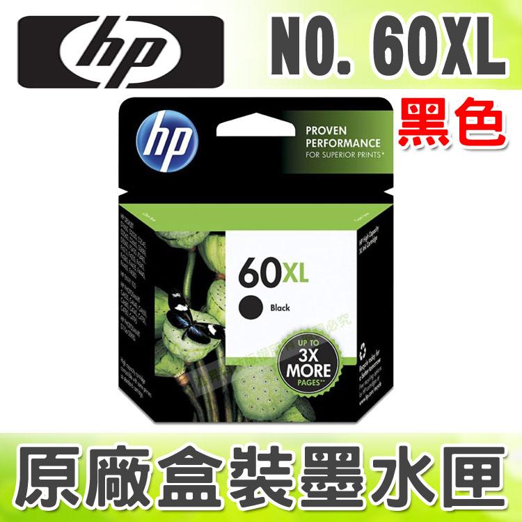 【浩昇科技】HP NO.60 / 60 XL 高容量 黑色 原廠盒裝墨水匣 適用於 D2560 /D1660 /F4480 /F4280/2410/2660