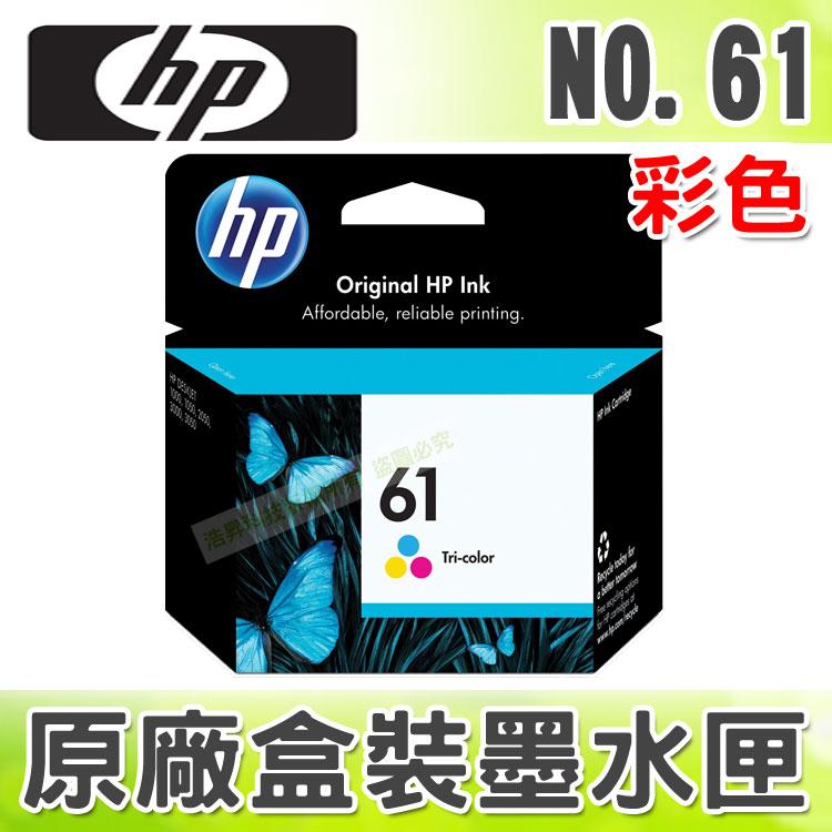 【浩昇科技】HP NO.61 / 61 彩色 原廠盒裝墨水匣 適用於 3050/3000/2050/2000/1050/1000