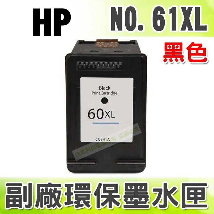 ~浩昇科技~HP NO.61 XL   CH563WA 黑 環保墨水匣  1000  10