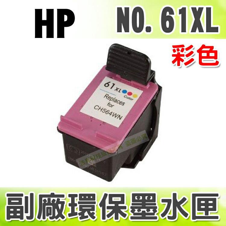 【浩昇科技】HP NO.61 XL / CH564WA 彩 環保墨水匣 適用 1000/1050/2000/2050/3000/3050/J410a/J610a(DJ3050)