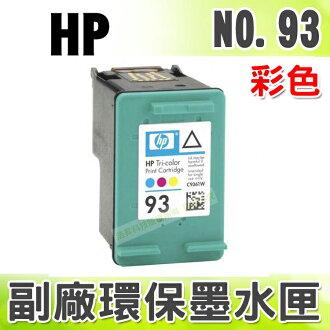 【浩昇科技】HP NO.93 / C9361WA 彩 環保墨水匣 適用 PSC1510/C3180/OJ6310/DJ5440/PS7830