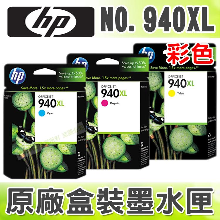 HP NO.940XL / 940 XL 彩色 原廠盒裝墨水匣 適用於 8000/8500w/8500A