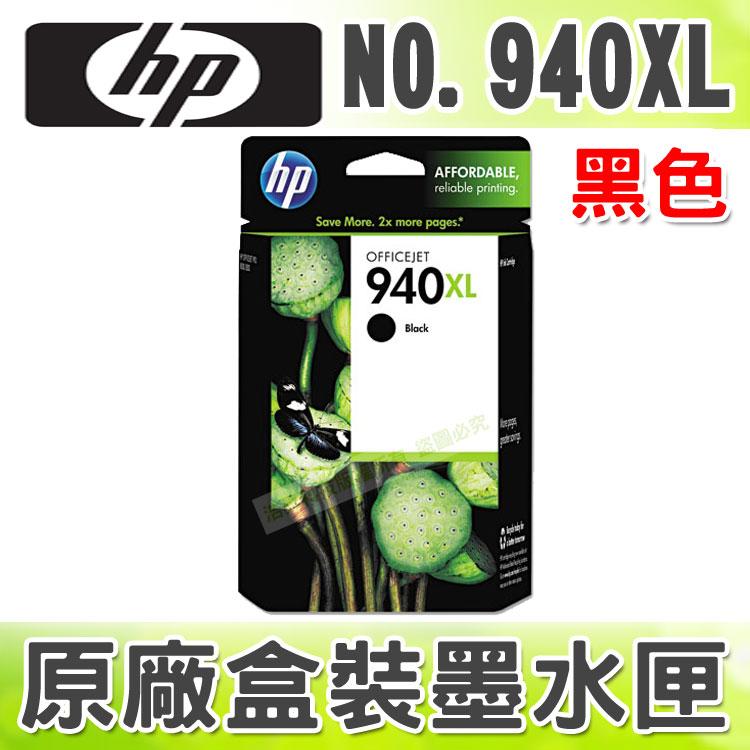 【浩昇科技】HP NO.940XL / 940 XL 黑色 原廠盒裝墨水匣 適用於 8000/8500w/8500A