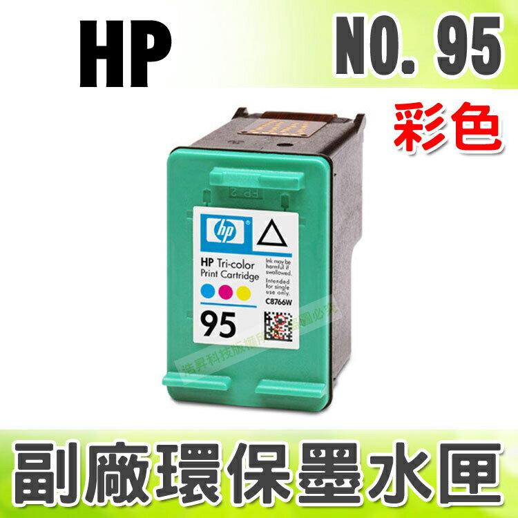 【浩昇科技】HP NO.95 / C8766WA 彩 環保墨水匣 適用 5740/6540/6840/9800/9860/2710/7830/8450/c1610/c2355/8330/6210/7210
