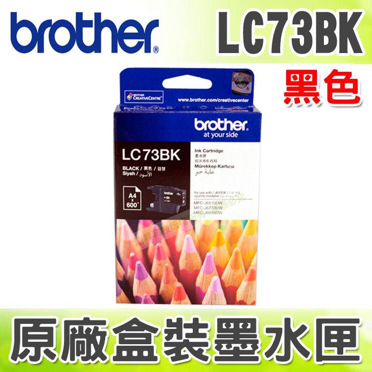 【浩昇科技】Brother LC73 黑色 原廠盒裝墨水匣 適用於 MFC-J6710DW/MFC-J6910DW