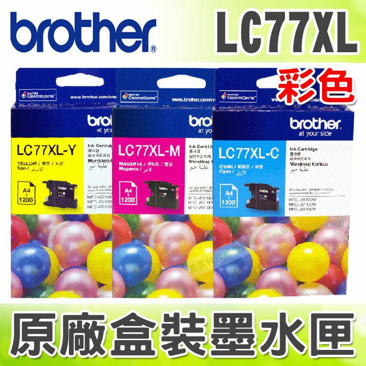 【浩昇科技】Brother LC77 XL 彩色 高容量 原廠盒裝墨水匣 適用於 MFC-J6710DW/MFC-J6910DW