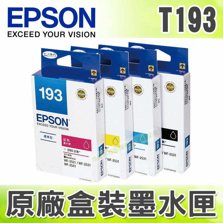 ~浩昇科技~EPSON 193  T193 盒裝墨水匣→WF~2521 2531 2541