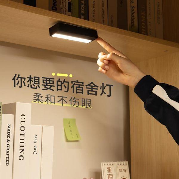 檯燈 酷斃LED台燈USB充電小學生宿舍神器床上閱讀迷你磁鐵吸附插電兩用