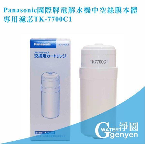 Panasonic 國際牌電解水機中空絲膜本體濾心 TK7700C1 (保證公司貨) (中空絲膜+活性碳+陶瓷除鉛配方)