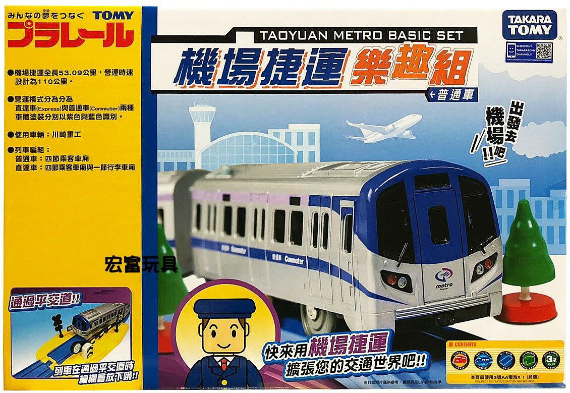 大賀屋 日貨 機場捷運 百變 創意 軌道組 火車 軌道 捷運 兒童玩具 玩具 多美小汽車 多美 正版 L00010970