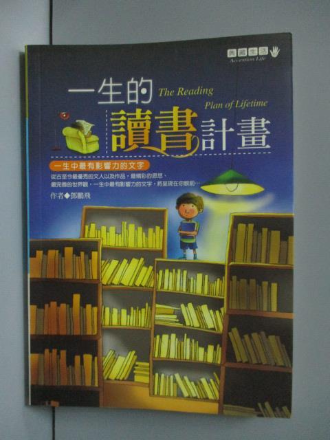 【書寶二手書T1/文學_LIJ】一生的讀書計畫_原價200_鄧鵬飛