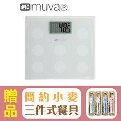 【muva】圓圓樂電子體重計(典雅白)SA5402WH,贈品:簡約小麥三件式餐具組x1