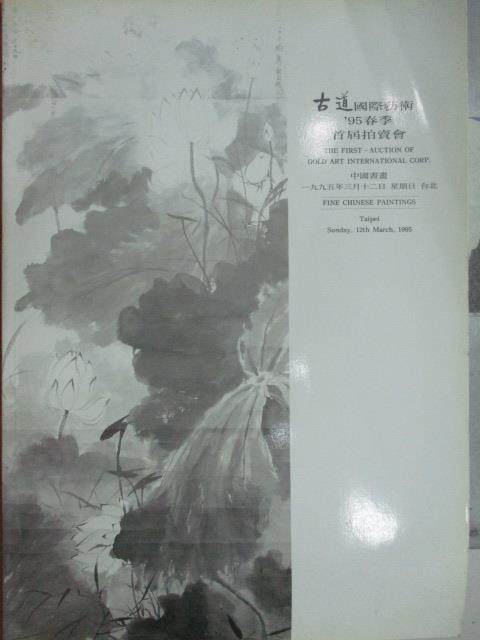 ~書寶 書T9/收藏_QJQ~古道國際藝術95 首屆拍賣會_中國書畫扇面_1995 3 1